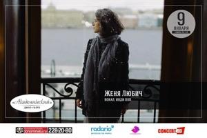 Concert At Jazz-club Akademichesky (Msk)