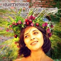 Концерт Жени Любич в Центре жен Мироносиц (Новгород)