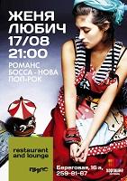 Концерт Жени Любич в ресторане Пирс (Ростов-на Дону)