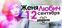 Концерт Жени Любич в клубе Дюк (Ульяновск)