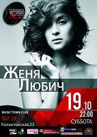 Концерт Жени Любич в клубе «Music Town» (Москва)