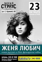 Концерт Жени Любич в пабе «Пьяный Страус» (Челябинск)