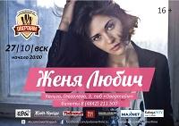 Концерт Жени Любич в пабе «Overtime» (Калуга)