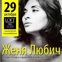 Концерт Жени Любич в баре «Loft» (Обнинск)