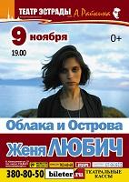 Концерт Жени Любич в «Театре Эстрады» (Спб)