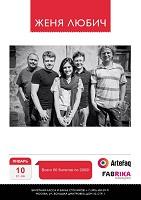 Concert At ArteFAQ (Moscow)