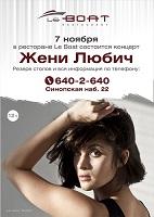 "Concert at Restaurant ""Le Boat"" (SPb)"