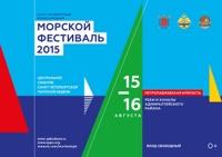 St. Petersburg marine festival 2015