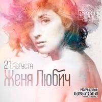 Concert Jenia Lubich in the club Mumiy Troll Music Bar (Msk)