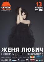 Concert At Kubrick Club (SPb)