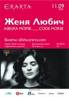 """Concert Jenia Lubich """"Code Morse"""" in the club ERARTA"""
