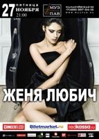 Concert At 16 MuzPub club (Moscow)