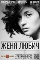 Concert At Kare Club (Solnechnogorsk)
