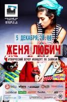 Concert At VinyllaSky (SPb)