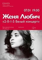 Concert At Erarta (SPb)