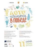 """Concert at the festival """"Summer begins in VICTORY"""" (Novosibirsk)"""
