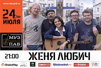Concert at the Music Pub (Moscow)