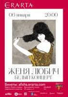 "CONCERT JENIA LUBICH ""White concert"" IN THE CLUB ERARTA"