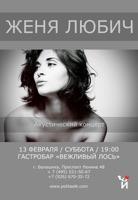 "Concert At ""Vezhliviy los"" club (Balashiha)"