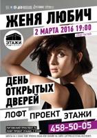 Concert At loft project ETAGI (Saint-Petersburg)
