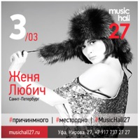 Concert At MusicHall27 ( Ufa)
