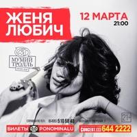 Concert At Mumiy Troll bar (Moskow)