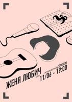 Concert At Steshkin Bar (Tula)