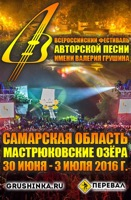 Russian festival of art song Valery Grushin (Samara)