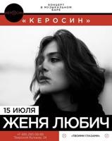 Concert At Kerosin music Bar (Msk)