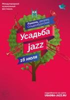 """Festival """"Usadba Jazz"""" (Voronezh)"""