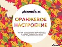 """Orange mood"" Fest (Sochi)"