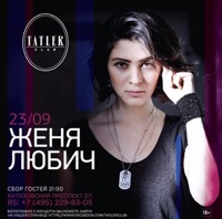 Concert At Tatler club (Msk)