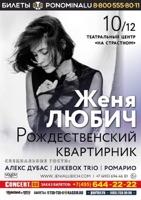 "Concert At ""Na Strastnom"" theater (Moskow)"