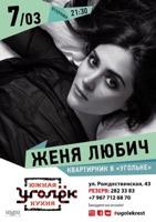 Concert At Ygolek bar (Nizhny Novgorod)