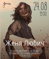 Concert at Dachniki (Veresk)
