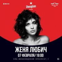 Concert at Douglas bar (Saint-Peterburg) (CANCEL)