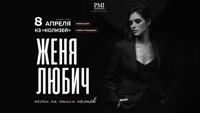 Concert at Colosseum concert Hall (Saint-Petersburg)