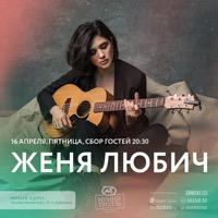 Concert at Mumiy Troll Music Bar (Moskow)