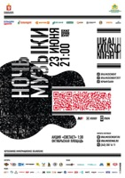 Ural Music Night Fest (Ekaterinburg)