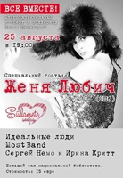 A charity concert (Tallinn)