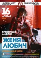 Concert At Cosmonavt club (SPb)