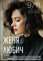 Concert at FISH FABRIQUE NOUVELLE (Saint-Petersburg)